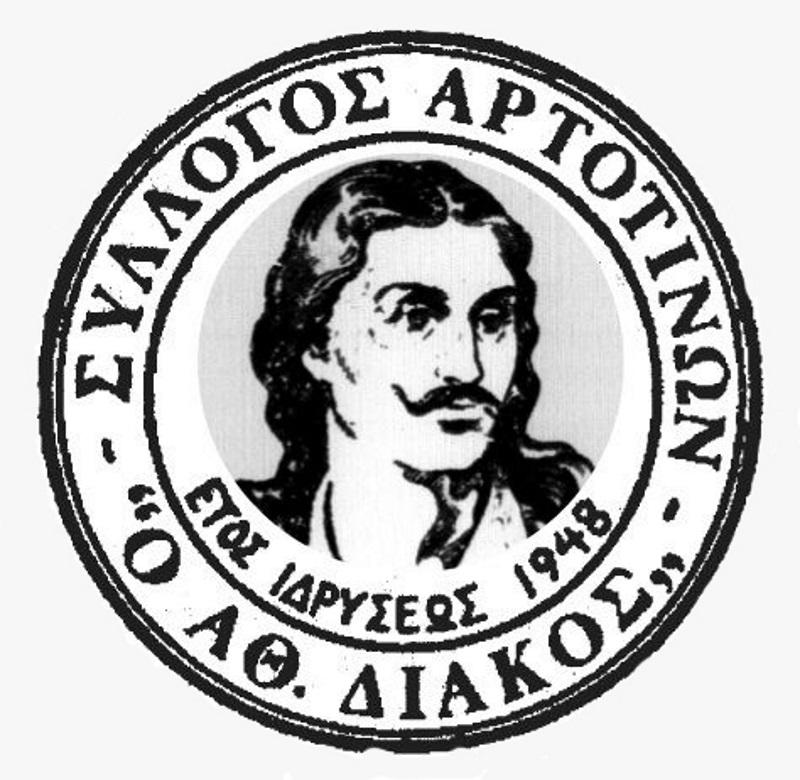 """ΣΥΛΛΟΓΟΣ ΑΡΤΟΤΙΝΩΝ """"Ο ΑΘΑΝΑΣΙΟΣ ΔΙΑΚΟΣ"""
